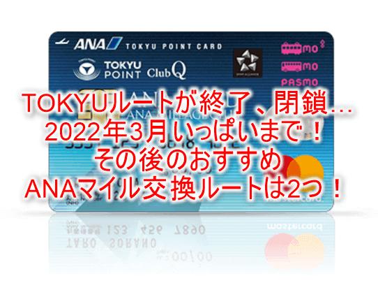 TOKYUルートの終了、閉鎖!!2022年3月まで!ドットマネーからTOKYUポイントへの交換ルール変更。代替の2つのANAマイル交換ルートも解説!!