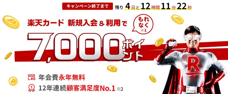 楽天カードが爆益!!新規発行で最大20,000円分貰える!お得な発行方法で攻略!!