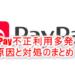 【拡散】PayPay(ペイペイ)を悪用したクレジットカード不正利用が多発!対策と実際に利用されたときの対処!
