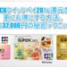 JCBのクイックペイ20%還元は激アツ!!更にカード発行で最大32,000円貰える超お得なカードとは?