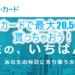 【レアで新案件!】レアカード新規発行利用で最大20,500円が貰える!!