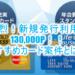 ライフカードビジネスライト発行利用で130,000P!おすすめはゴールドカード!海外旅行傷害保険が充実!!